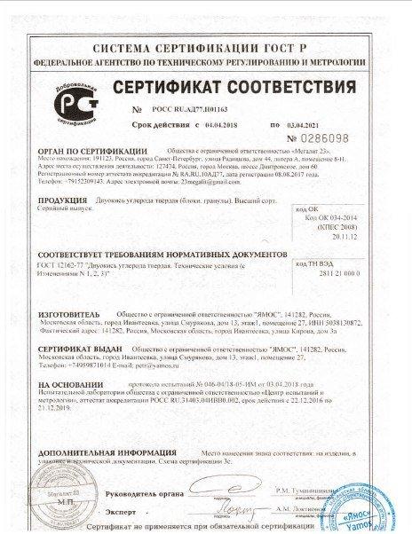 Сертификат соответствия на сухой лед компании Ямос